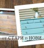 Как да освежим старите дървени мебели