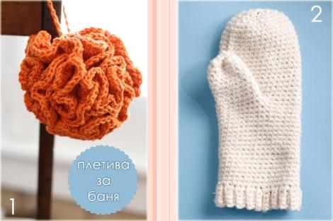 Гъба и ръкавица